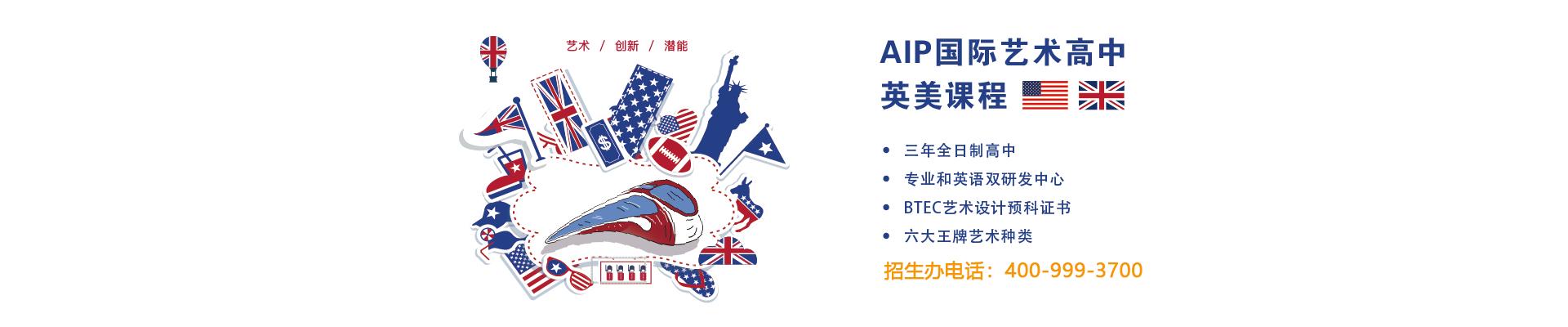 中国美院附中AIP国际艺术高中英美班招生简章