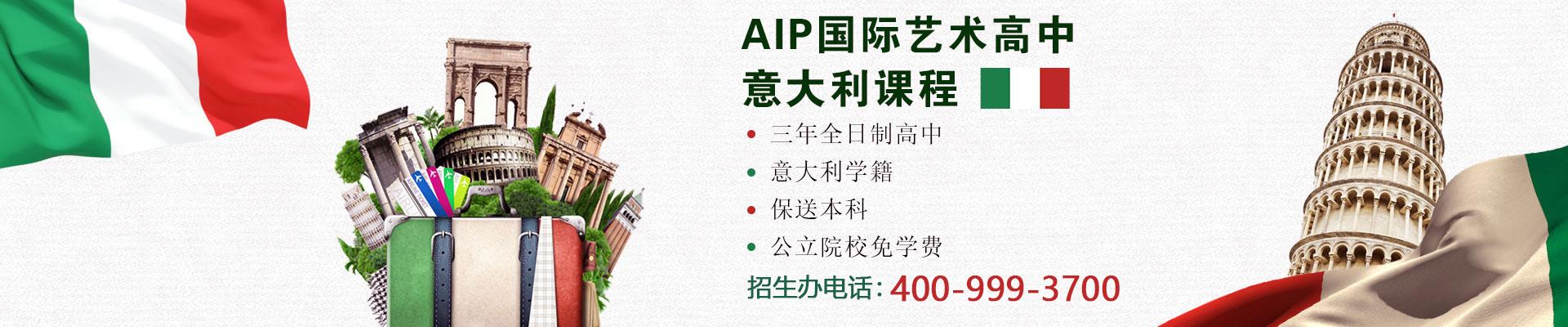 中国美术学院附中AIP意大利班招生简章