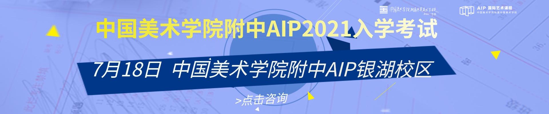 中国美术学附中AIP入学考试通知