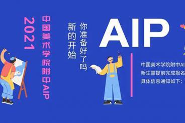 中国美术学院附中AIP2021暑期衔接班及军训通知